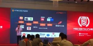 阿里加入 中国企业级HTML5产业联盟再添动力