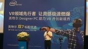"""无需再忍 英特尔""""双7""""PC解决方案助力VR产业发展"""