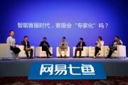 """智能云客服产品问世 网易推""""七鱼""""进军市场"""