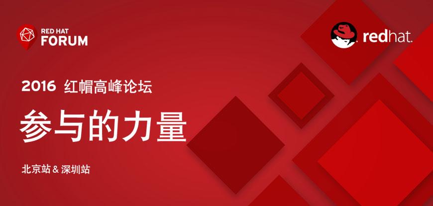 开放 融合 开源开启软件定义存储新世界――红帽Ceph Storage的力量