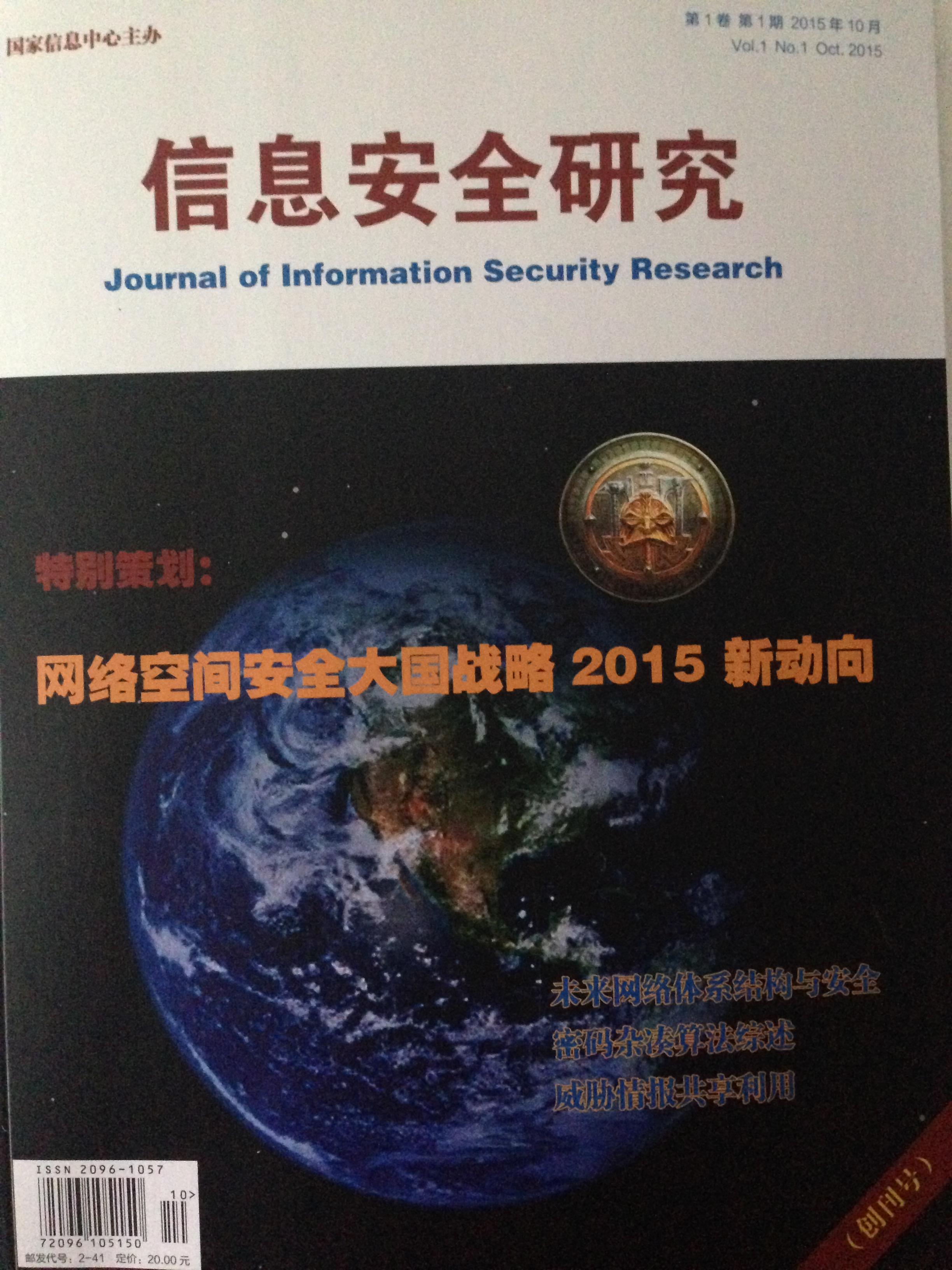 《信息安全研究》杂志创刊暨信息网络安全研讨会 在京举办