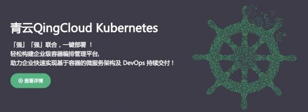 目标指向下一代云 青云QingCloud多角度布局Kubernetes