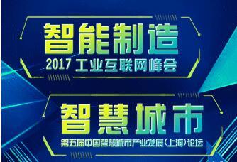 中国国际工业博览会---信息与通信技术应用展