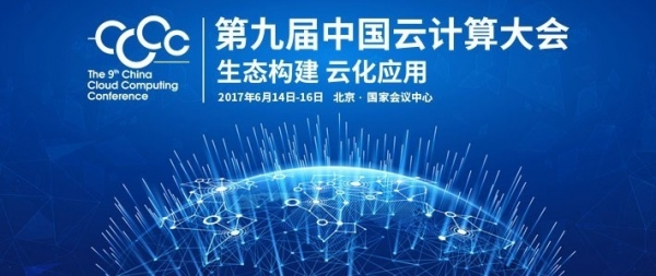 揭密出席第九届中国云计算大会的专家——多位院士领衔、近20个国家的学者共聚、多个行业专家参与,共话云计算大数据生态、应用