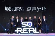 张艺谋跨界进入VR圈 携全新品牌SoReal亮相