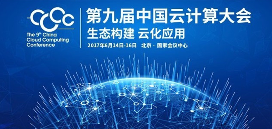 揭密出席第九届中国云计算大会的专家――多位院士领衔、近20个国家的学者共聚、多个行业专家参与,共话云计算大数据生态、应用