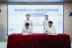 """与徐州泉山区政府成功签约  联想向 """"智慧园区""""3.0模式演进"""