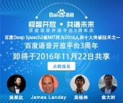 《极智开放 共语未来》论坛――百度语音三周年庆