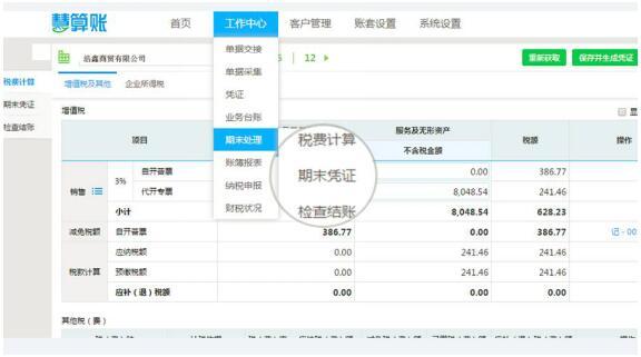 慧算账3.0上线 | 2017强劲首发!