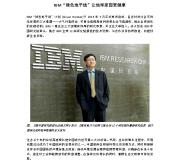 "IBM""绿色地平线""让地球家园更健康"