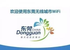 一座城一个高品质Wi-Fi 东莞惠民利商打造无线城市新标签