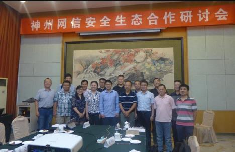 共谋信息安全生态发展之路  神州网信安全生态合作研讨会在京举办