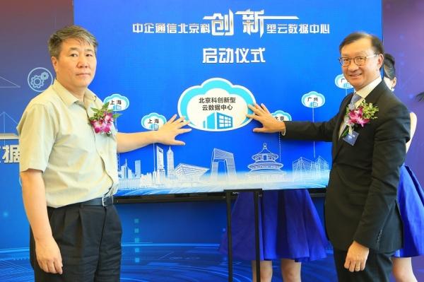 中企通信启用在京第二个云数据中心,云服务能力进一步强化