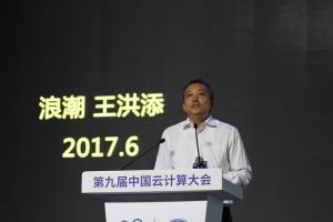 浪潮王洪添:数据,重塑云的世界