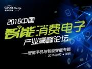 2016中国智能消费电子产业高峰论坛