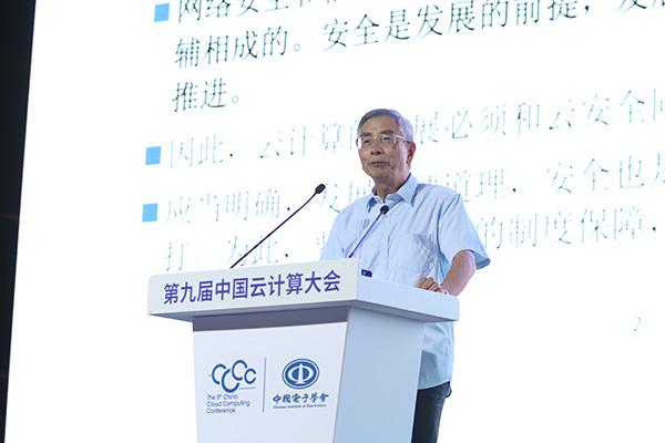 中国工程院院士倪光南:云安全思考