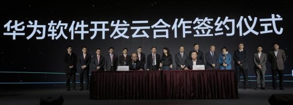 """华为企业云集中签约5家合作伙伴,打造软件开发云3个""""1""""工程"""
