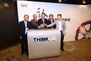 IBM中国研究院20周年庆 院士:信息技术进入认知时代