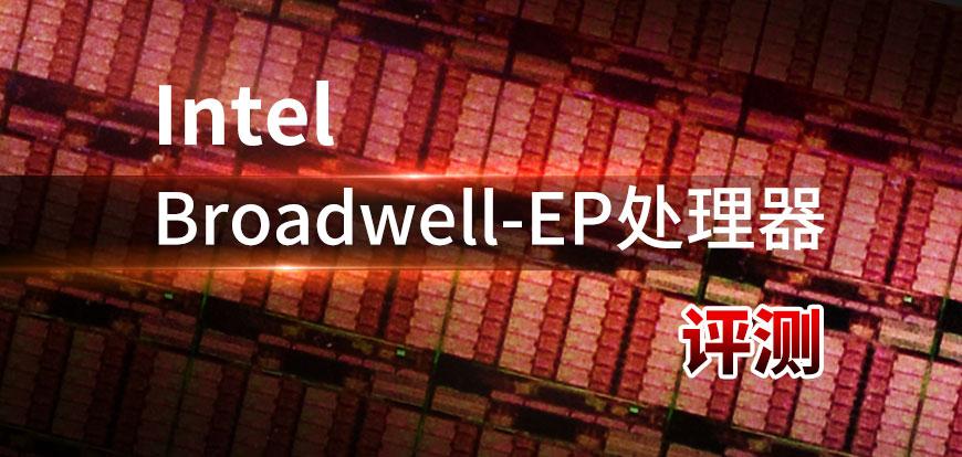 Intel Broadwell-EP处理器评测