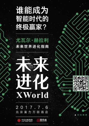 《未来简史》作者7月中国首秀 来XWorld抓住未来1%的机会!
