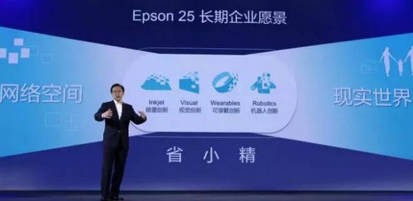 爱普生创新大会:公布Epson25长期愿景 打造互联新时代