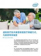 虚拟医疗技术重塑家庭医疗保健方式,为患者带来福音