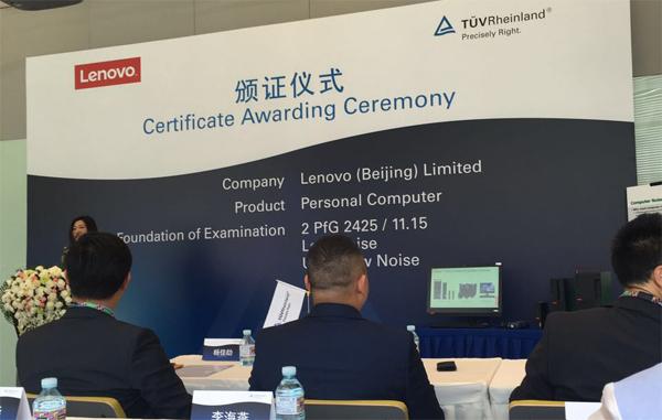 德国TUV莱茵为联想颁发全球首张超低噪声证书