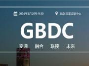 全球大数据峰会(GBDC2015)