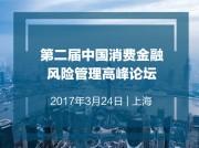 2017互联网消费金融风险管理高峰论坛