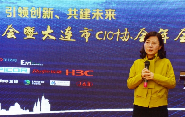 2017大连IT技术创新峰会暨大连市CIO协会年会:未来CIO引领企业创新