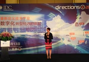 IDC:抓住数字化转型经济时代增量商机 趋动企业未来发展