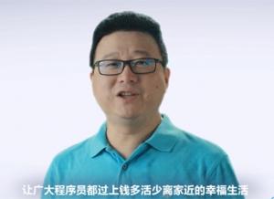 网易云霸气登场 丁磊:让程序员过上钱多事少离家近的幸福生活