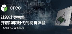 让设计更智能 开启物联时代的视觉体验―Creo 4.0产品巡展