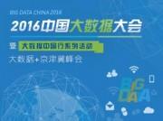 2016中国大数据大会暨大数据中国行系列活动―大数据+京津冀峰会