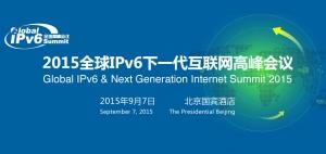 2015全球IPv6下一代互联网高峰会议
