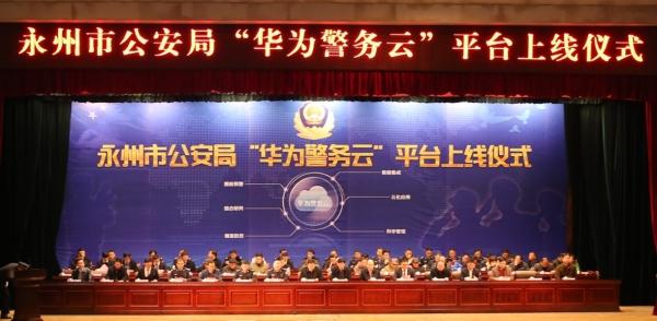 永州华为警务云平台上线,打造公安警务新模式