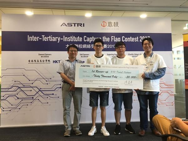 庆祝香港回归20周年 首届港澳地区大专联校网络安全竞赛圆满成功