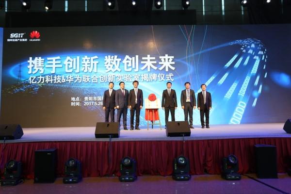 华为与亿力科技共同成立大数据联合创新实验室