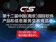 第十二届中国(南京)国际软件产品和信息服务交易博览会