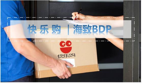 """快乐购携手BDP打造随时随地的数据化运营,及时决策,步步为""""赢"""""""