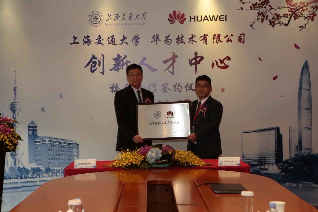 上海交大与华为共建创新人才中心 开创校企合作新篇章