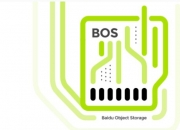 百度对象存储BOS
