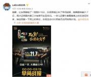 """乐视张志伟回应""""亚马逊"""":正忙919乐迷节无任何收购计划"""