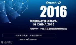 2016中国国际智能硬件论坛(iH CHINA 2016)