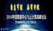 2016中国数据中心与云计算高峰论坛