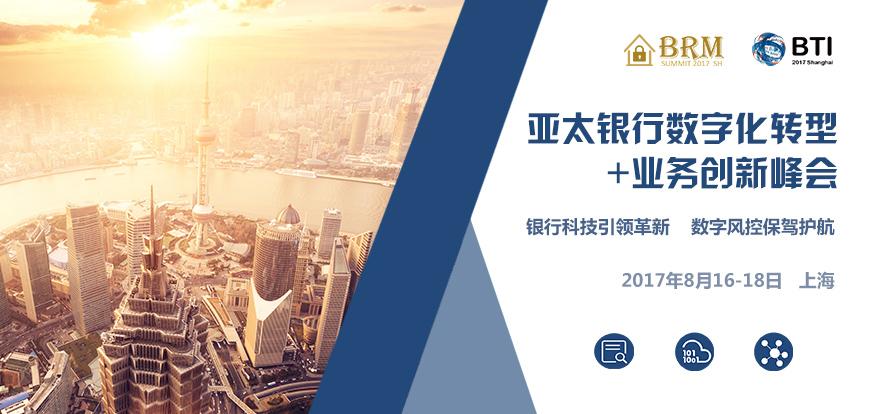 亚太银行数字化转型+业务创新峰会