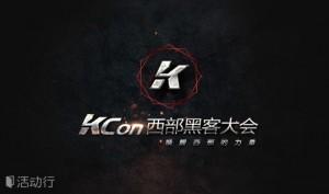 KCon西部黑客大会