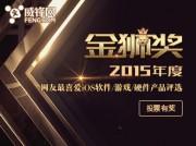 威锋网金狮奖2015年度榜单