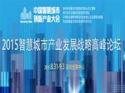 2015智慧城市产业发展战略高峰论坛
