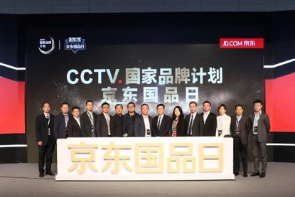 京东联合央视打造首个315国品日,为优质国品与消费者打通平台
